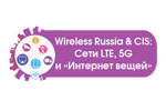 Wireless Russia & CIS 2019. Логотип выставки
