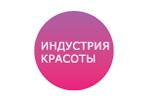 ИНДУСТРИЯ КРАСОТЫ 2018. Логотип выставки