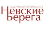 Невские Берега 2019. Логотип выставки