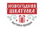 Новогодняя шкатулка 2018. Логотип выставки