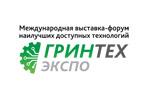ГРИНТЕХэкспо 2018. Логотип выставки