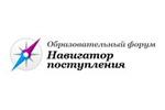 Навигатор Поступления 2018. Логотип выставки