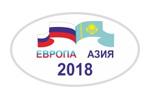 Европа – Азия. Сотрудничество без границ 2018. Логотип выставки