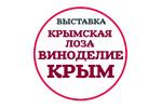Крымская лоза. Виноделие 2018. Логотип выставки