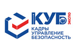 КУБ ЭКСПО / Кадры. Управление. Безопасность 2018. Логотип выставки