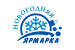 Новогодняя ярмарка 2018. Логотип выставки
