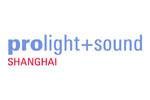 Prolight + Sound Shanghai 2019. Логотип выставки