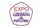 ЭКСПО «Сделано в России» 2017. Логотип выставки