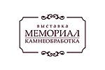 Мемориал. Камнеобработка 2018. Логотип выставки