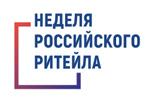 Неделя Российского Ритейла 2018. Логотип выставки