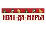 Иван-да-Марья 2018. Логотип выставки