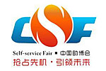 China International Vending Machine&Self-service Facilities Fair 2018. Логотип выставки