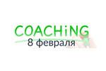 Грани Коучинга в Бизнесе 2017. Логотип выставки