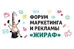 Форум маркетинга и рекламы 2016. Логотип выставки