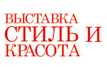 Стиль и Красота 2017. Логотип выставки