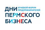 Дни пермского бизнеса 2016. Логотип выставки