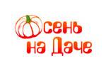 Осень на даче 2017. Логотип выставки