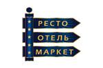 РестоОтельМаркет 2018. Логотип выставки