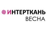 ИНТЕРТКАНЬ 2017. Логотип выставки