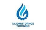 Газомоторное топливо 2015. Логотип выставки