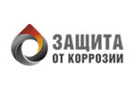 Защита от коррозии 2016. Логотип выставки