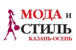 Мода и стиль. Казань-Осень 2017. Логотип выставки