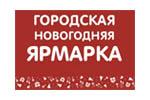 Городская Новогодняя ярмарка 2015. Логотип выставки