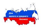 Дни малого и среднего бизнеса России 2014. Логотип выставки