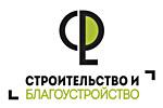 СТРОИТЕЛЬСТВО И БЛАГОУСТРОЙСТВО 2017. Логотип выставки