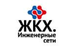 ЖКХ. Инженерные сети 2017. Логотип выставки