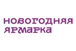 Новогодняя ярмарка в Ижевске 2018. Логотип выставки