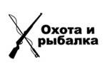 Охота и рыбалка 2017. Логотип выставки