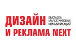 ДИЗАЙН И РЕКЛАМА 2018. Логотип выставки