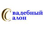 СВАДЕБНЫЙ САЛОН 2018. Логотип выставки
