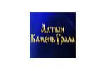 Алтын. Камень Урала 2017. Логотип выставки
