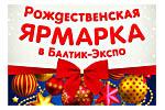 Рождественская ярмарка 2019. Логотип выставки