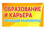 Образование и карьера. Читающий Калининград 2018. Логотип выставки