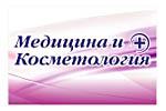 Медицина и косметология 2018. Логотип выставки