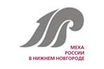 МЕХА РОССИИ В НИЖНЕМ НОВГОРОДЕ 2015. Логотип выставки