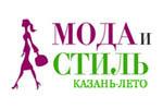 Мода и стиль. Казань-Лето 2016. Логотип выставки