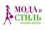 Мода и стиль. Казань-Весна 2017. Логотип выставки