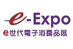 e-Expo 2017. Логотип выставки