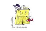 Книжки в штанишках 2013. Логотип выставки