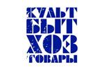 КУЛЬТБЫТХОЗТОВАРЫ 2017. Логотип выставки