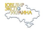 ЮВЕЛИР ЭКСПО УКРАИНА. Весна 2017. Логотип выставки