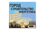 Город. Строительство. Энергетика. 2013. Логотип выставки