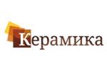 КЕРАМИКА 2013. Логотип выставки