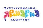 Всероссийская ярмарка в Ижевске 2018. Логотип выставки