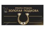 Elite-Ювелир 2017. Логотип выставки