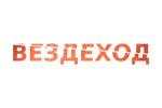 Вездеход 2014. Логотип выставки